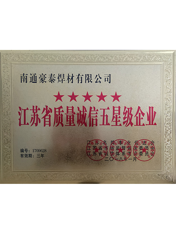 Five-star enterprise of quality and integrity in Jiangsu Province