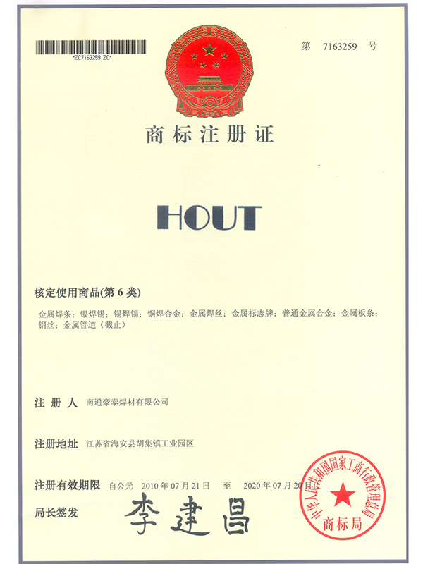 HOUT trademark